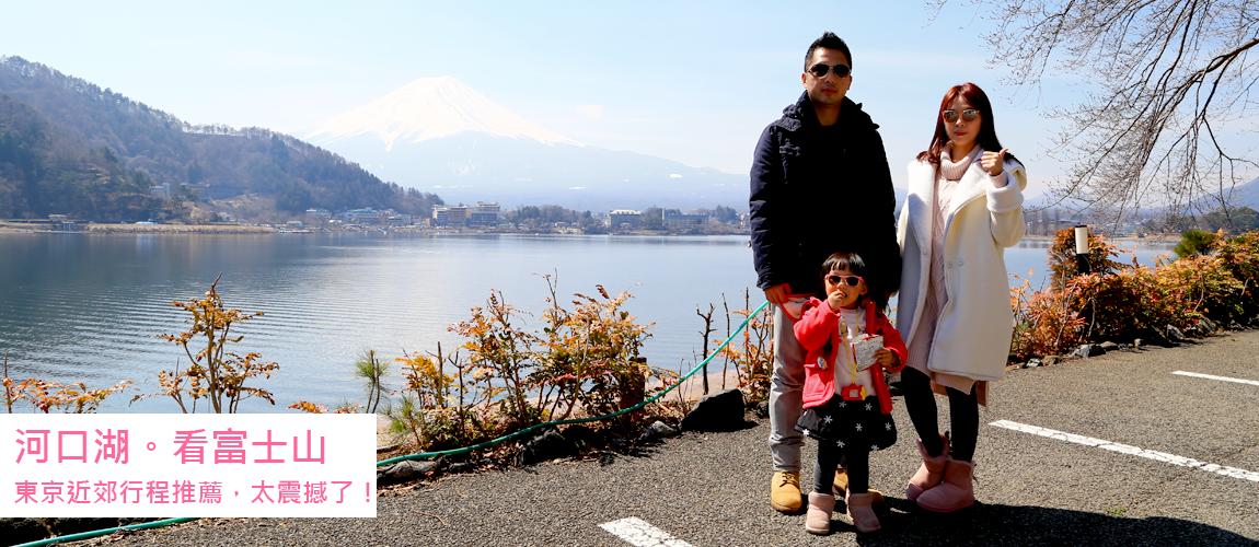 東京賞櫻,河口湖賞富士山行程重點