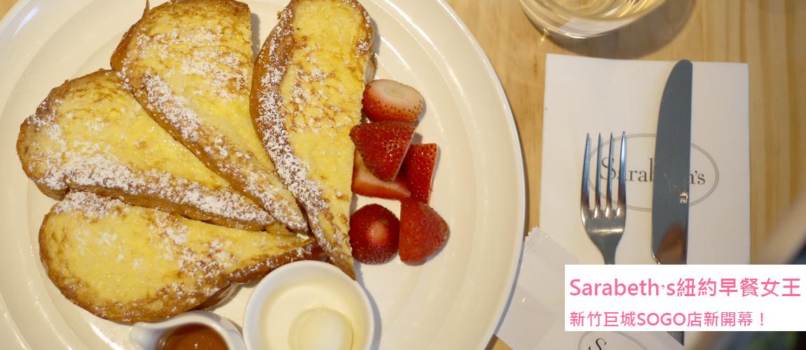 Sarabeth's紐約早餐女王,新竹巨城SOGO店新開幕