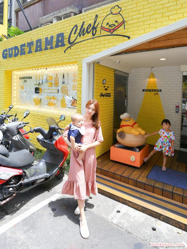 ★台北★東區蛋黃哥五星主廚餐廳,裝潢餐點都可愛