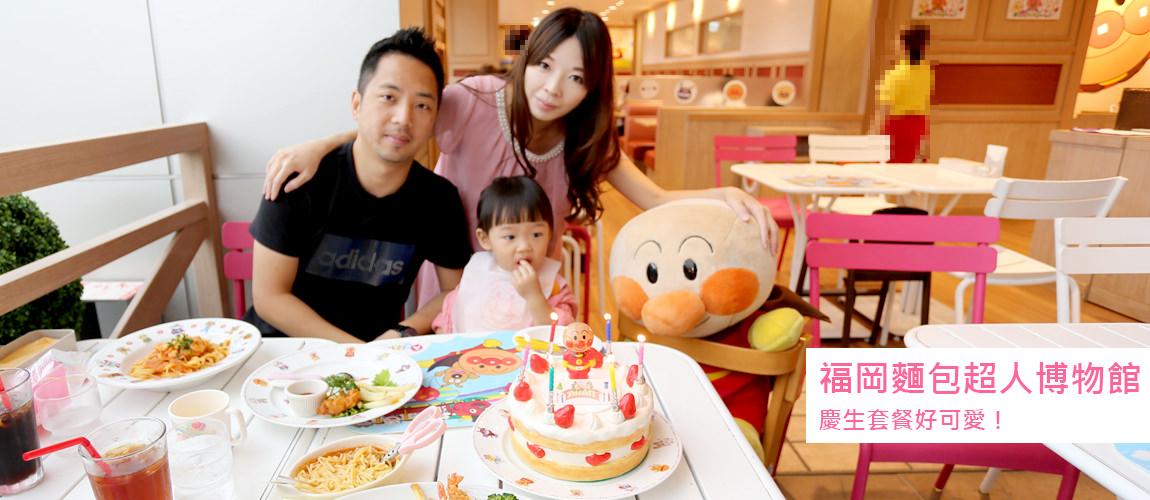 福岡麵包超人博物館慶生趣