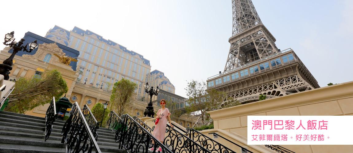 澳門巴黎人酒店。巴黎鐵塔好壯麗