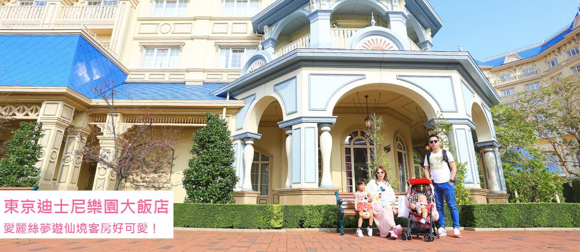 東京迪士尼樂園大飯店,愛麗絲夢遊仙境客房好可愛!