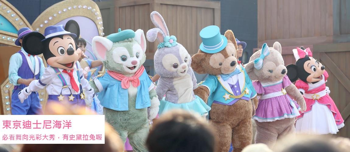 東京迪士尼海洋,史黛拉兔秀好好看!