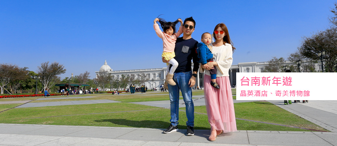 台南新年遊,晶英酒店、奇美博物館