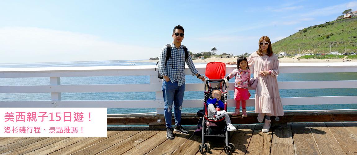 美西15日親子行,洛杉磯行程景點推薦!