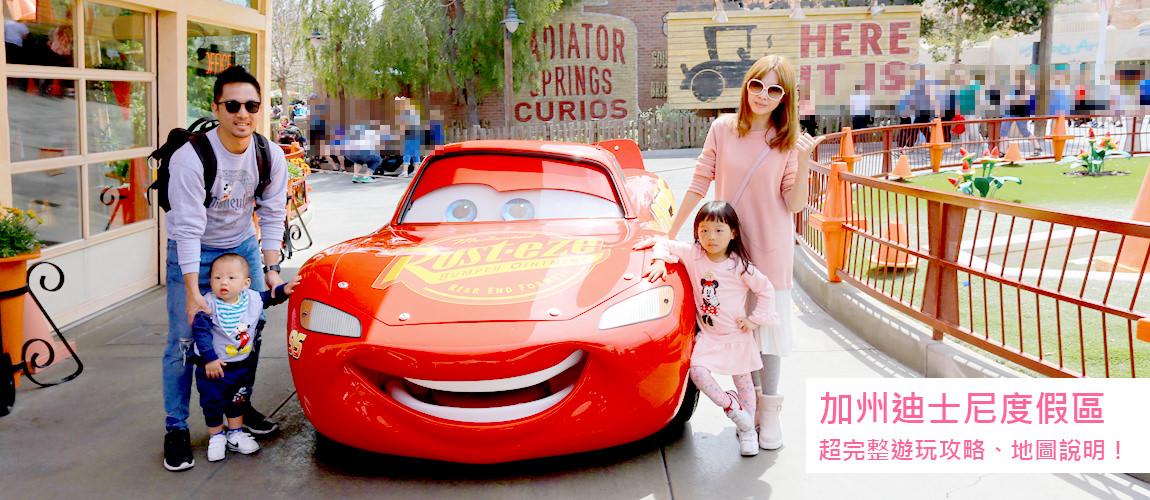 美西親子15日遊,加州迪士尼、迪士尼冒險樂園!