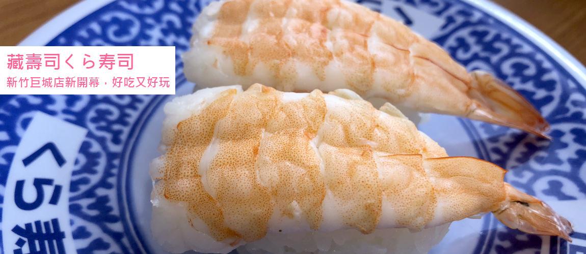 新竹巨城藏壽司くら寿司全新開幕,好吃又好玩