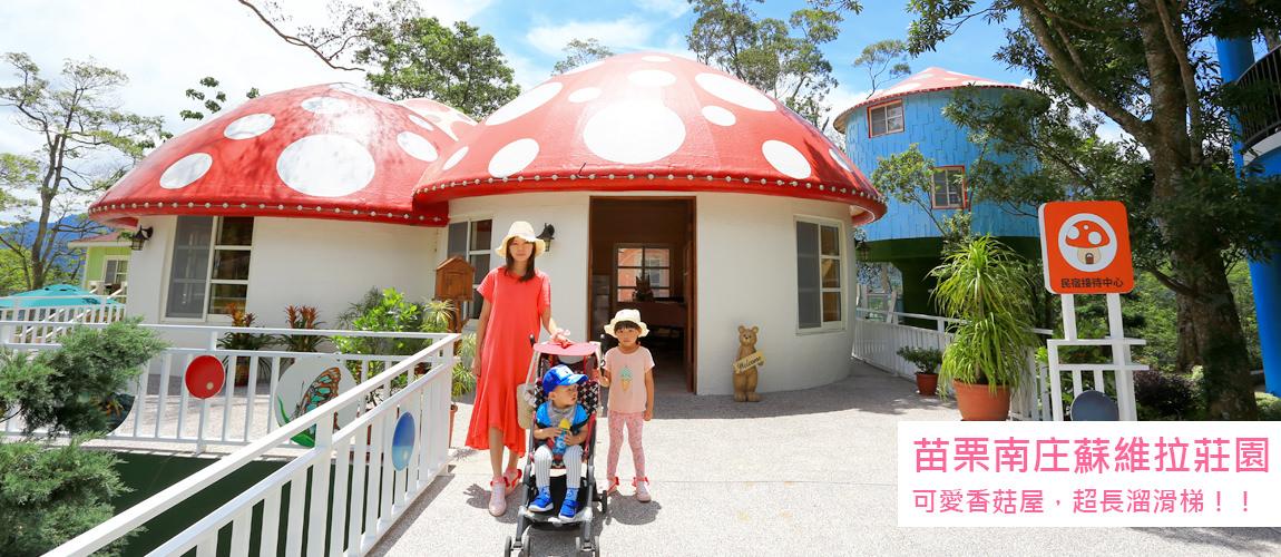 南庄蘇維拉莊園,可愛香菇屋!