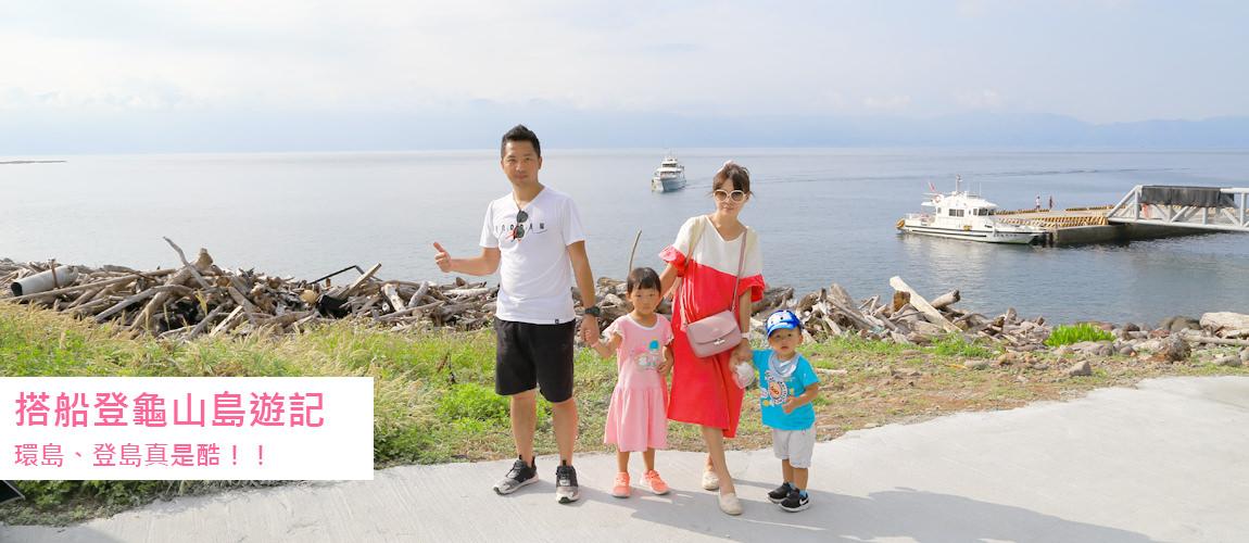 搭船登龜山島