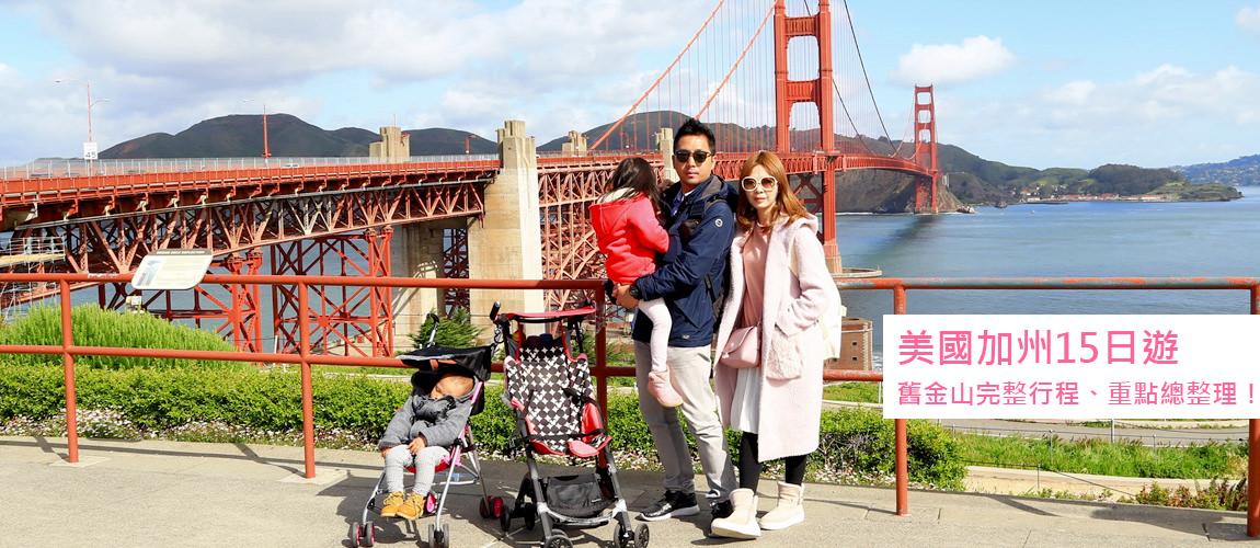 美西15日遊,舊金山行程總整理!