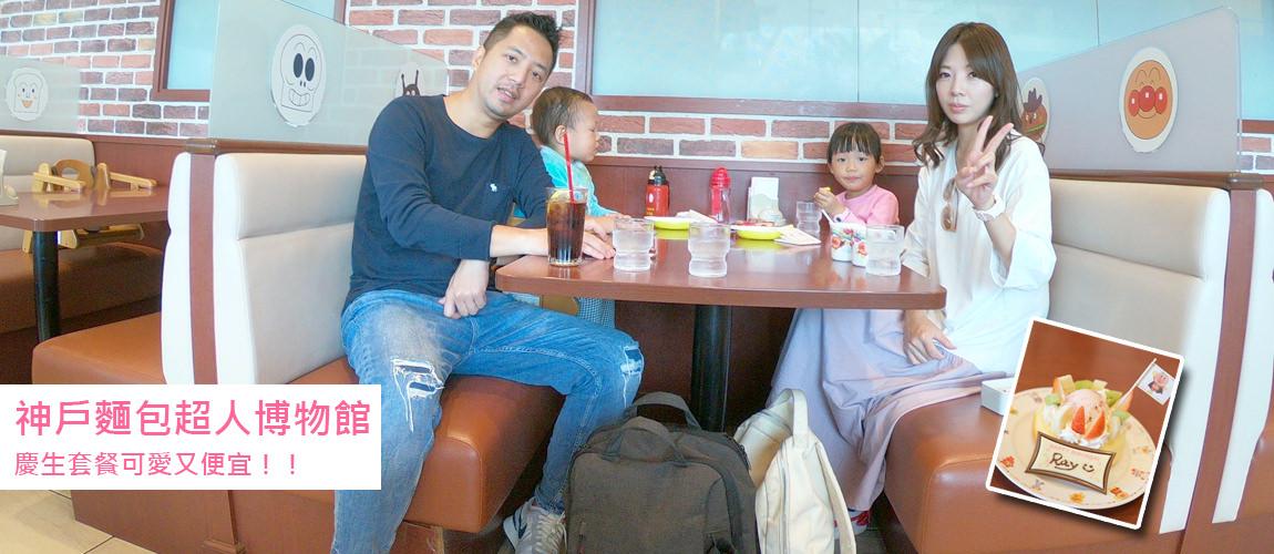 神戶麵包超人博物館慶生趣