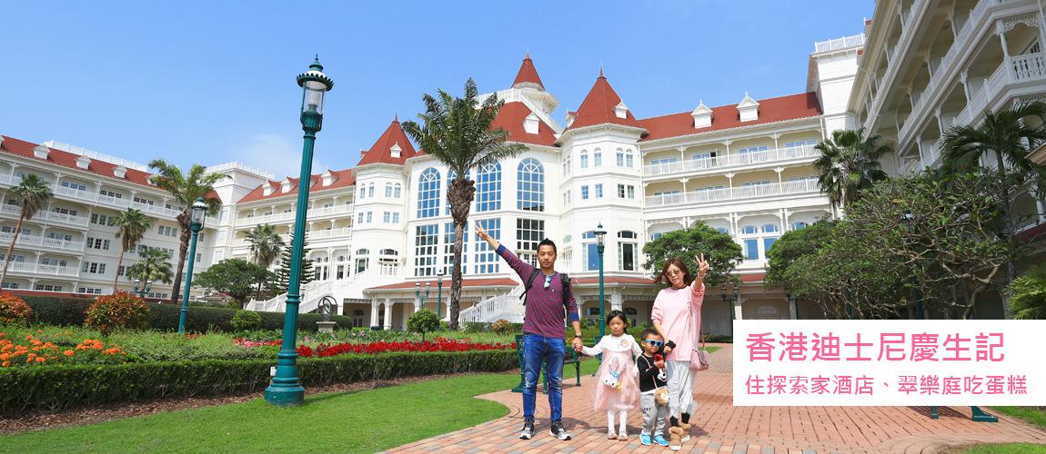 香港迪士尼慶生,住探索家酒店、翠樂庭吃蛋糕