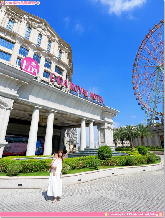 20150725義大皇家酒店_0-4.jpg