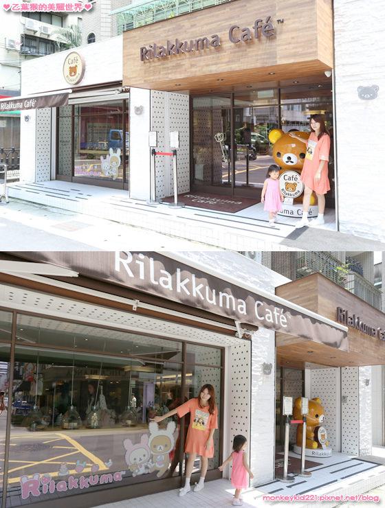 20160503拉拉熊咖啡廳_7.jpg