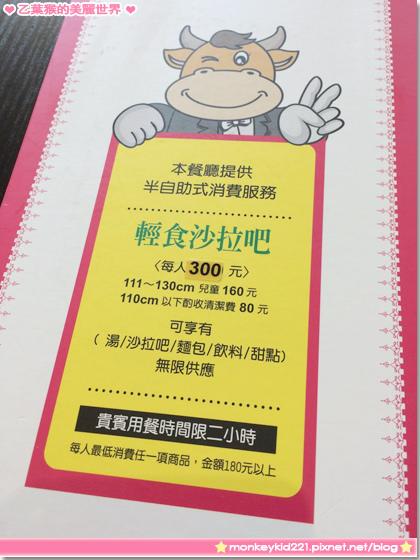 20140411心鮮森林_39.jpg