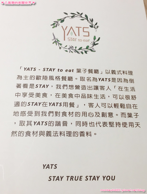 20170205YATS葉子_11.jpg
