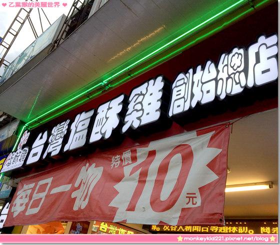 20140330台北喜瑞飯店_91.jpg