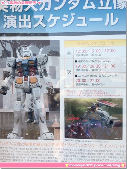 20140308東京DAY3_4-8.jpg