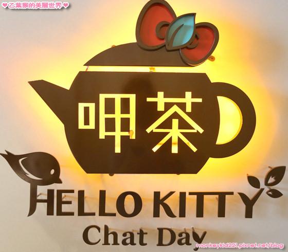 20160917Kitty呷茶餐廳_6.jpg
