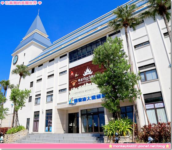 20140720漁人碼頭福容大飯店_2-13.jpg