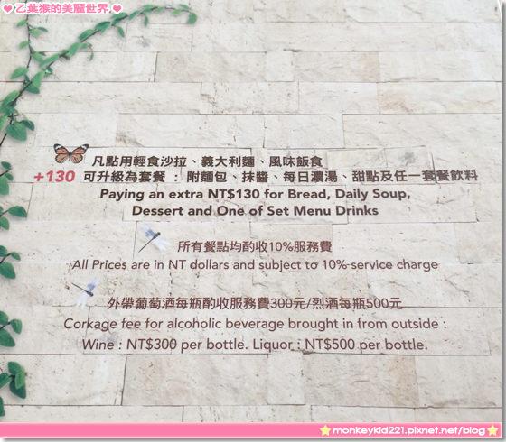 20140427桃園Nini尼尼餐廳_25.jpg