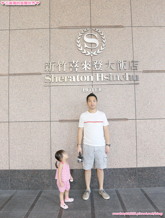 20160628新竹喜來登_1-4.jpg