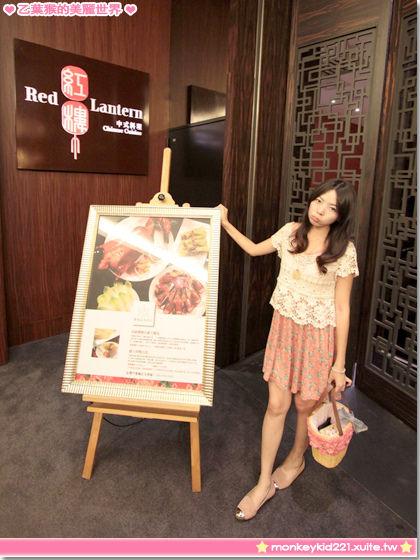 ★宜蘭★蘭城晶英,紅樓中餐廳櫻桃鴨二訪