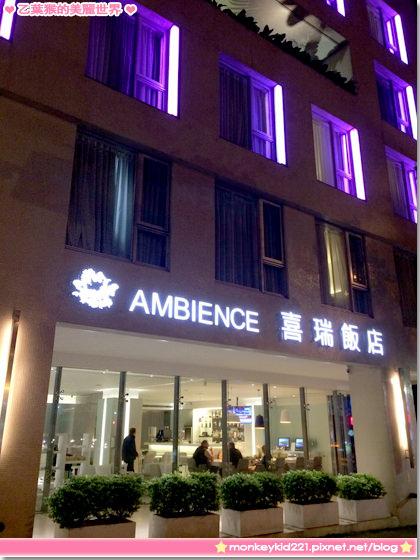 20140330台北喜瑞飯店_15.jpg