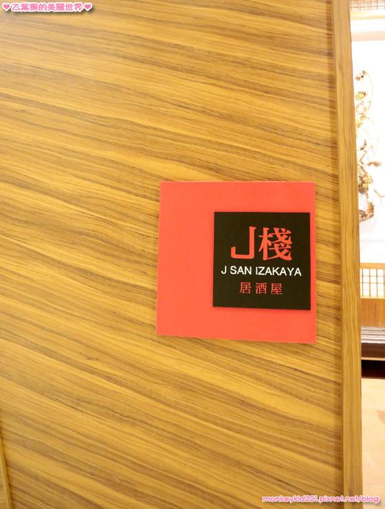 20160124福容大飯店月眉_3-2.jpg