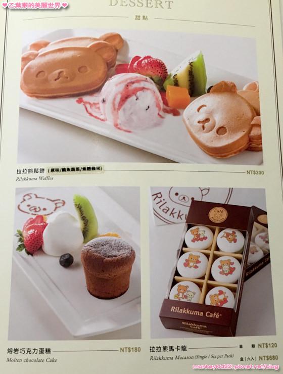 20160503拉拉熊咖啡廳_35.jpg