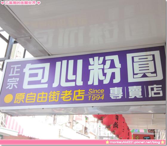 20131208花蓮美食_92.jpg