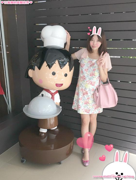 20160926小丸子餐廳_1.jpg