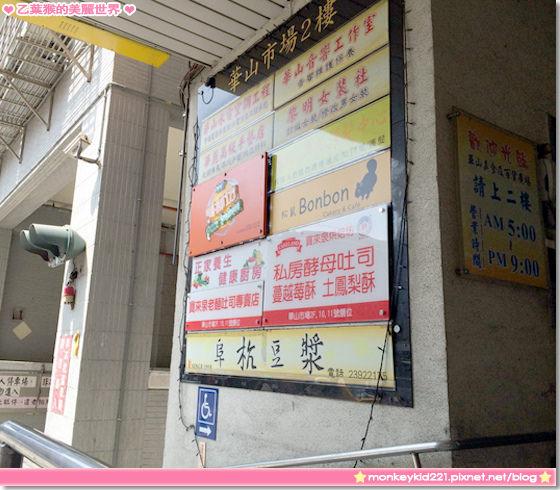 20140330台北喜瑞飯店_41.jpg