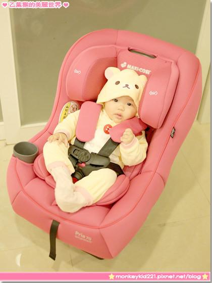 ★寶寶★Maxi-Cosi New Pria 70,可愛又舒適的成長型汽座