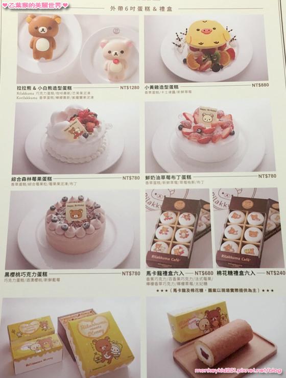 20160503拉拉熊咖啡廳_25.jpg