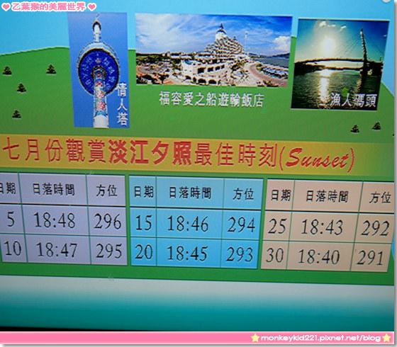 20140720漁人碼頭福容大飯店_6-11.jpg