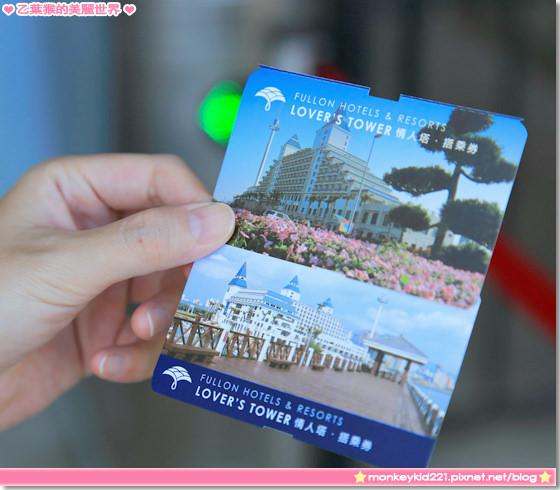 20140720漁人碼頭福容大飯店_4-4.jpg