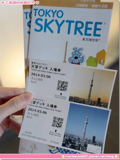 20140306東京DAY1_5-5.jpg
