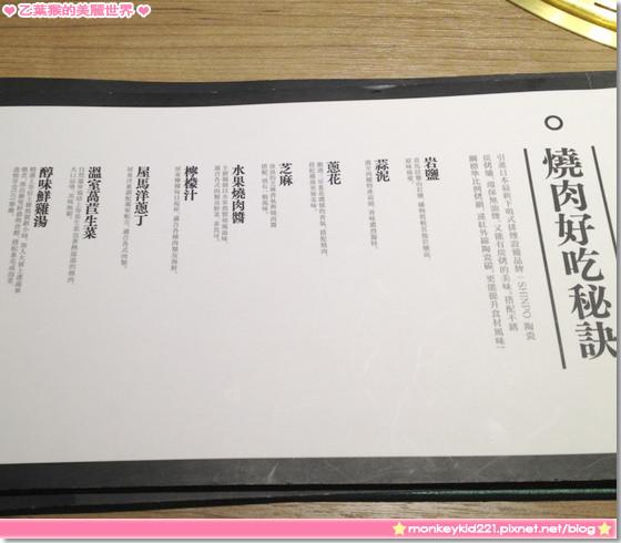 20131102台中烏馬燒肉_22