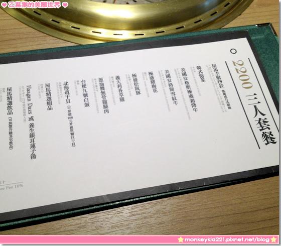 20131102台中烏馬燒肉_24