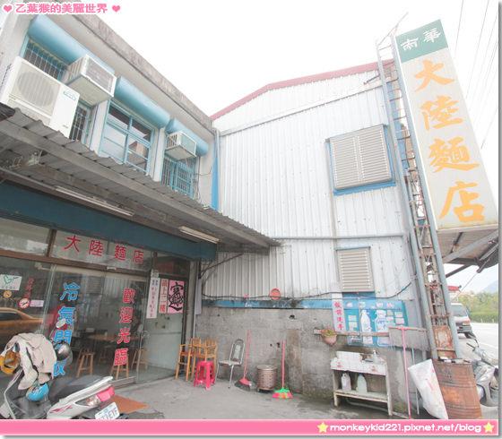 20131208花蓮美食_81.jpg