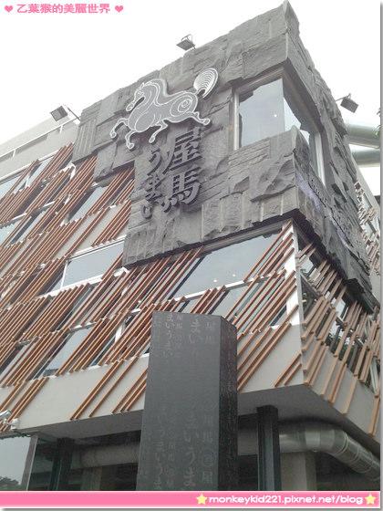20131102台中烏馬燒肉_12