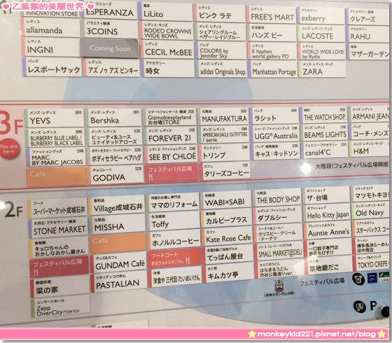 20140308東京DAY3_4-14.jpg