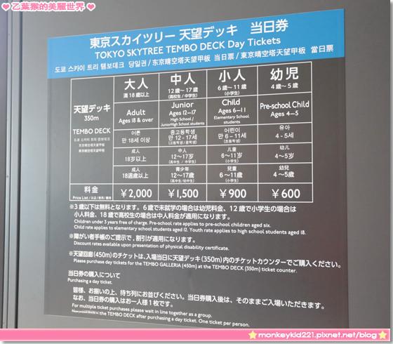 20140306東京DAY1_5-2.jpg