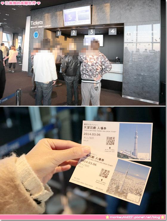20140306東京DAY1_6-3.jpg