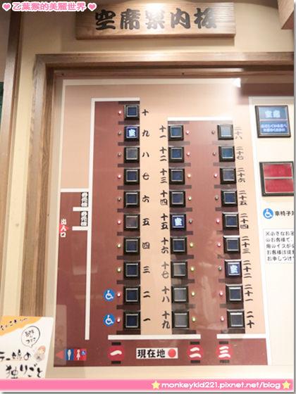 20140308東京DAY3_6-7.jpg