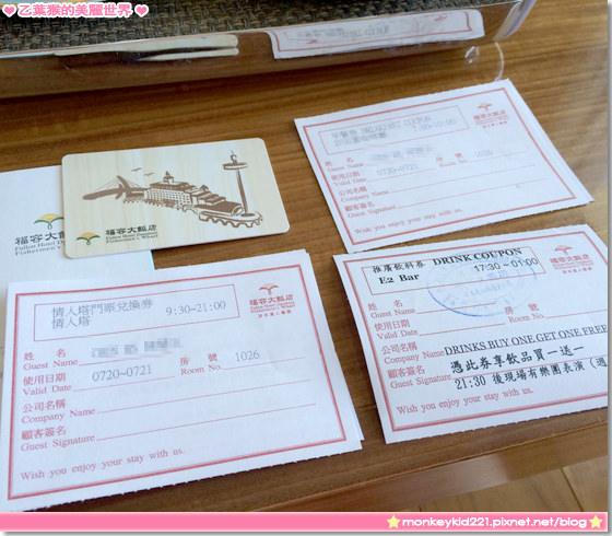 20140720漁人碼頭福容大飯店_3-5.jpg