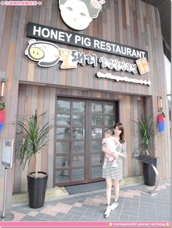 ★台北★Honey Pig,來自美國的超人氣韓式燒烤餐廳