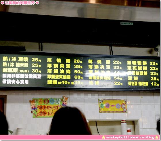 20140330台北喜瑞飯店_47.jpg