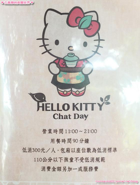 20160917Kitty呷茶餐廳_4.jpg